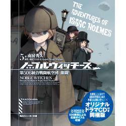 ノーブルウィッチーズ(5) 第506統合戦闘航空団 激闘!オリジナルドラマCD付き同梱版