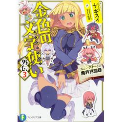 【ライトノベル】金色の文字使い 外伝 (全3冊) 全巻セット