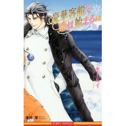 【中古】【ライトノベル】豪華客船で恋は始まる (全13冊) 全巻セット【状態:可】