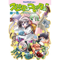 スピタのコピタの!  (1-11巻 最新刊) 全巻セット
