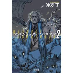 【ライトノベル】マルドゥック・アノニマス (全2冊) 全巻セット