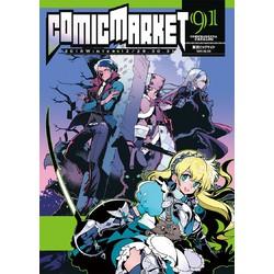 コミックマーケット91 カタログ