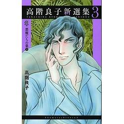 高階良子新選集(3) 悪魔たちの巣(3)