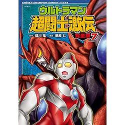 ウルトラマン超闘士激伝 完全版(7)