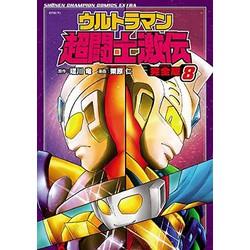 ウルトラマン超闘士激伝 完全版(8)