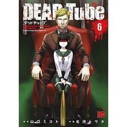 DEAD Tube(6)