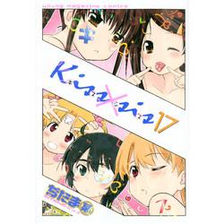 Kiss×sis(17)