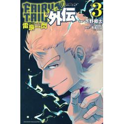 FAIRY TAIL 外伝(3)
