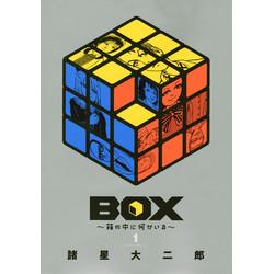 BOX ~箱の中に何かいる~(1)