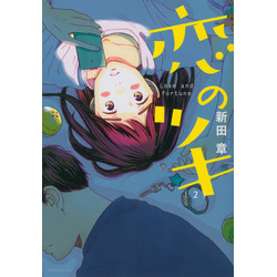恋のツキ(2)