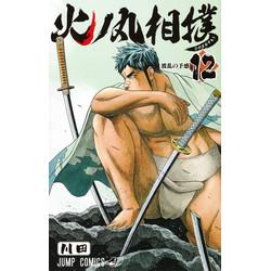 火ノ丸相撲(12)