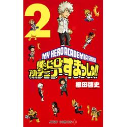 僕のヒーローアカデミア すまっしゅ!(2)