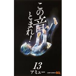この音とまれ!(13)