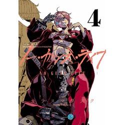 ノー・ガンズ・ライフ(4)
