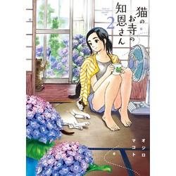 猫のお寺の知恩さん(2)