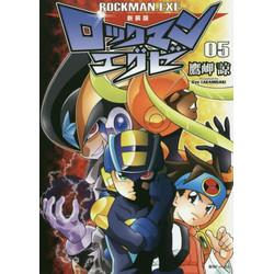 新装版 ロックマンエグゼ(5)