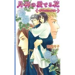 【ライトノベル】月神の愛でる花 シリーズ (全9冊) 全巻セット
