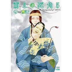 萌えの死角 (1-5巻 最新刊) 全巻セット