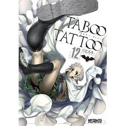 【中古】タブー・タトゥー Taboo・Tattoo (1-12巻) 全巻セット【状態:非常に良い】