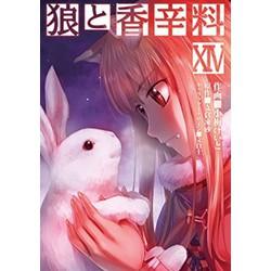 狼と香辛料 [コミック版] (1-14巻 最新刊) 全巻セット