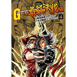 超級!機動武闘伝Gガンダム 最終決戦編 (1-4巻 全巻) 全巻セット