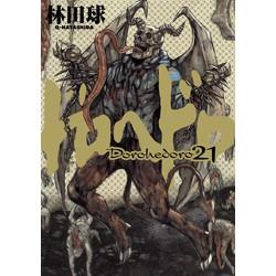 【中古】ドロヘドロ (1-21巻) 全巻セット【状態:非常に良い】