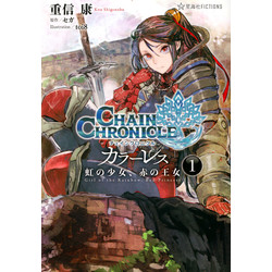 チェインクロニクル・カラーレス(1) 虹の少女、赤の王女