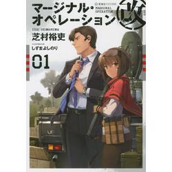 マージナル・オペレーション改(01)