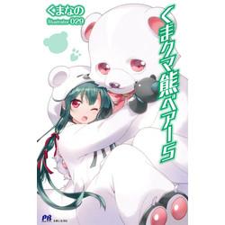 くま クマ 熊 ベアー(5)