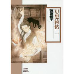 幻想綺帖(1)