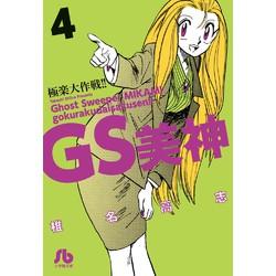 GS美神 極楽大作戦!!(4)