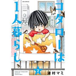 コタローは一人暮らし (1-2巻 最新刊) 全巻セット