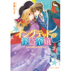【ライトノベル】イングテッドの怪盗令嬢  紅茶と恋と予告状!? (全2冊) 全巻セット