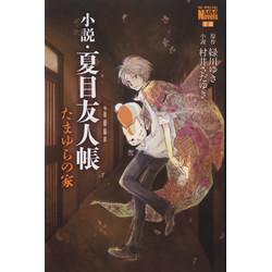 【中古】小説・夏目友人帳 (1-2巻) 全巻セット【状態:良い】