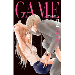 GAME〜スーツの隙間〜(1-2巻 最新刊) 全巻セット