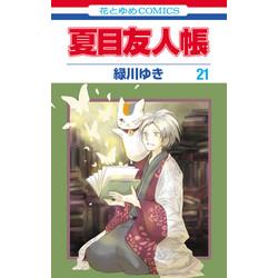 夏目友人帳 (1-21巻 最新刊) 全巻セット