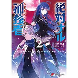 絶対ナル孤独者 (1-2巻 最新刊) 全巻セット