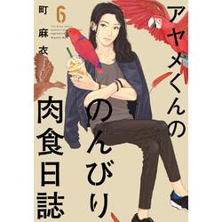 【中古】アヤメくんののんびり肉食日誌 (1-6巻) 全巻セット【状態:可】