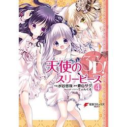 天使の3P! (1-4巻 最新刊) 全巻セット
