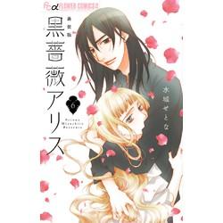 黒薔薇アリス [新装版] (1-6巻 全巻) 全巻セット