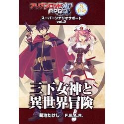 アリアンロッドRPG2E スーパーシナリオサポート Vol.2 三下女神と異世界冒険