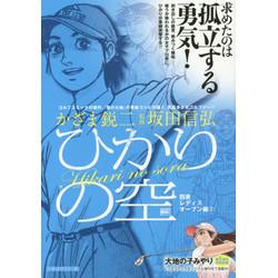ひかりの空 四菱レディスオープン編(2)