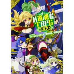 片道勇者TRPG プラス