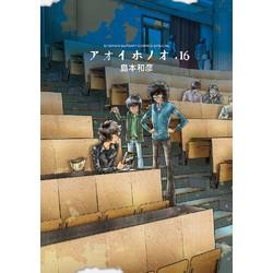 アオイホノオ (1-16巻 最新刊) 全巻セット