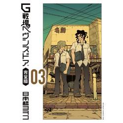 G戦場ヘヴンズドア 完全版 (1-3巻 全巻) 全巻セット