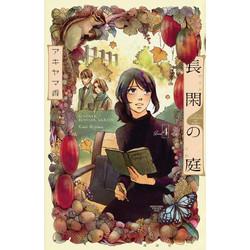 長閑の庭 (1-4巻 最新刊) 全巻セット