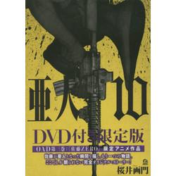 亜人(10) DVD付き限定版
