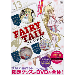 月刊 FAIRY TAIL コレクション (1-13巻 最新刊) 全巻セット