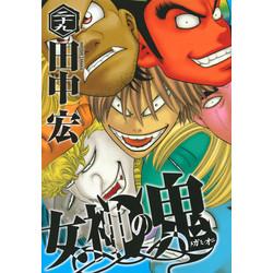 女神の鬼 (1-29巻 最新刊) 全巻セット