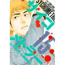 サイコメトラー (1-15巻 最新刊) 全巻セット